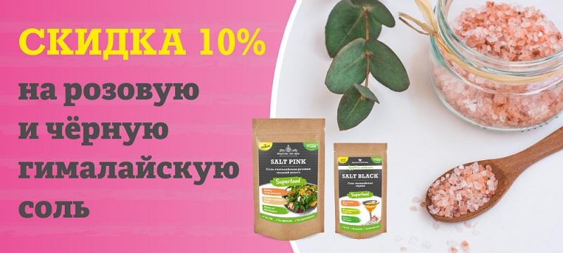 Rozovaya_i_chernaya_gimalayskaya_sol_small